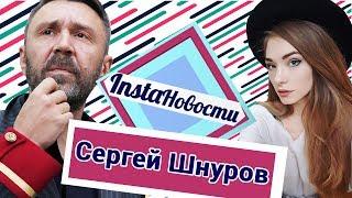 Сергей Шнуров: 18+ интервью без цензуры - о2тв: InstaНовости