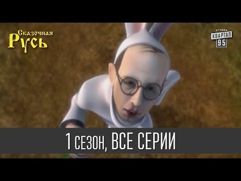 Мультфильм вечернего квартала сказочная русь последний выпуск