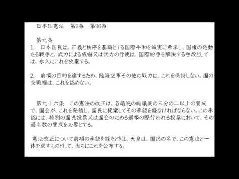 日本国憲法 第9条 96条 ナレーシ...
