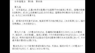 日本国憲法 第9条 96条 ナレーション付き