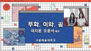 GFSF 2020 무화,이와,굄 배우 GV 코멘터리