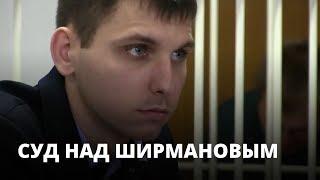 Суд над Ширмановым: в поисках преступного умысла