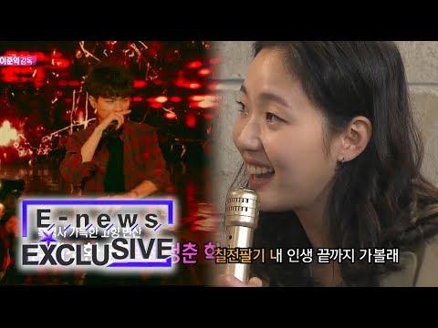"Kim Go Eun ""Should I rap instead? Oh, dear~"" [E-news Exclusive Ep 67]"