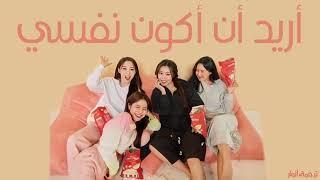 أريد أن أكون نفسي - مامامو | Wanna Be Myself - MAMAMOO (Arabic sub)