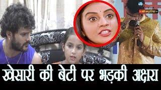 Khesari Lal की बेटी से हारे Pawan Singh, फूटा Akshara Singh का गुस्सा | Bhojpuri Superstar Special