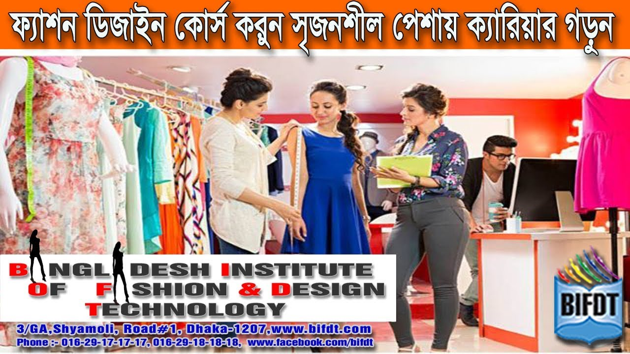 Fashion Design Career In Bangladesh Bifdt Bangladesh Institute Of Fashion Design Technology Youtube