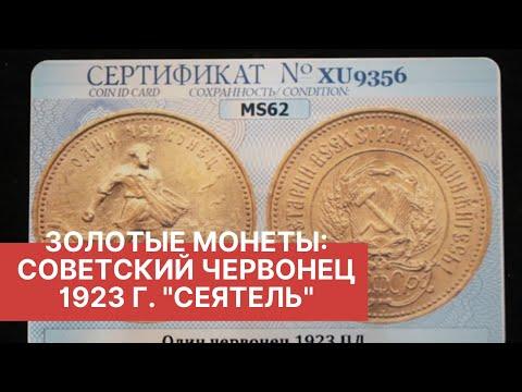 ЗОЛОТЫЕ МОНЕТЫ. СОВЕТСКИЙ ЧЕРВОНЕЦ 1923 г. -