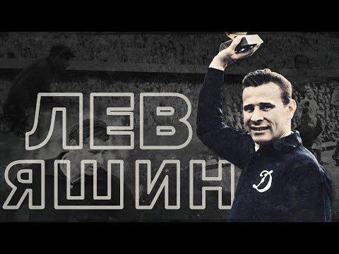ЛЕВ ЯШИН -