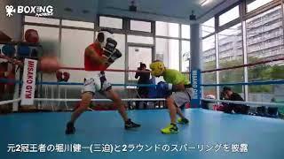 【ボクシング】拳四朗 公開練習 2017/10/14 勅使河原弘晶 検索動画 21