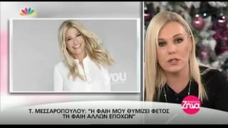 Youweekly.gr: Η κριτική της Τίνας Μεσσαροπούλου στη Φαίη Σκορδά