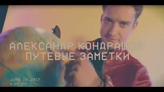 Александру Кондрашову #МОЖНОВСЁ: Путевые заметки. Музыкальный гость: Пацаны вообще ребята
