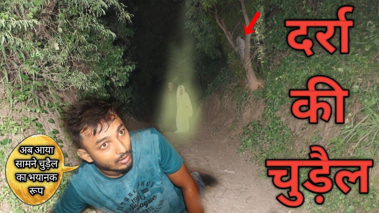 Download @Darra ki Chudail Is back ! दर्रा दुनिया का सबसे डरावना जगह जहा भूतो का गांव है। Spirit man