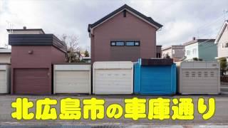 車庫が両側に並ぶ珍しい道路「車庫通り」 @北海道北広島市 Kitahiroshima Garage road, Hokkaido