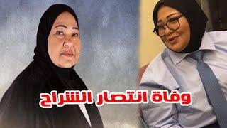 رحيل الفنانة الكويتية انتصار الشراح وتعرف على سبب الوفاه