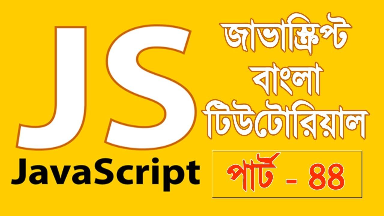 JavaScript Fundamentals Bangla Tutorial (Base64 Decode and Encode)–Part:44
