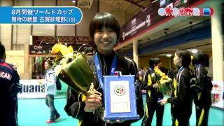 Sarina Koga, Way to WORLD CUP VOLLEY (2015/02/17)