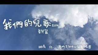 「我們的兒歌EDM番外篇」 排長  ft. 澳門文化中心兒童合唱團
