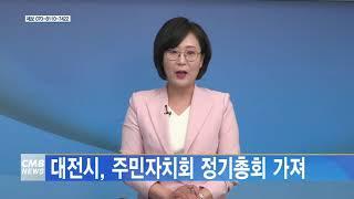 [대전뉴스] 대전시, 주민자치회 정기총회 가져