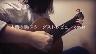 イダセイコ - 声