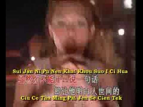 Ciu Kan Than Boi Bo (Remix) w/ lyrics.