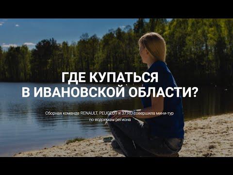 Где купаться в Ивановской области?