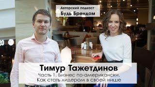 Gambar cover Как быстро зайти в любую нишу. Продажи на вебинарах. Интервью Тимур Тажетдинов. ч.1