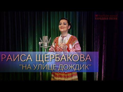 Раиса Щербакова-На улице дождик