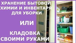 Организация хранения бытовой химии и принадлежностей для уборки Ⓜ MNOGOMAMA