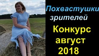 Похвастушки зрителей. Конкурс работ. Август 2018. Вязание. Алена Никифорова.