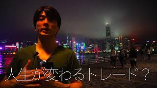 【H式デイトレ】人生が変わるトレード? thumbnail