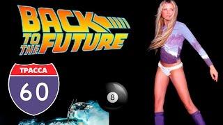 Назад в будущее | 21 октября | Будущее сегодня