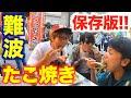 【食べ歩き】大阪なんば周辺のタコ焼き屋を紹介します!【おすすめ】