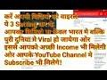 Trending#1 Rank Video अपनी यूट्यूब वीडियो को वायरल कैसे करे Trick to Viral Your Youtube Videos