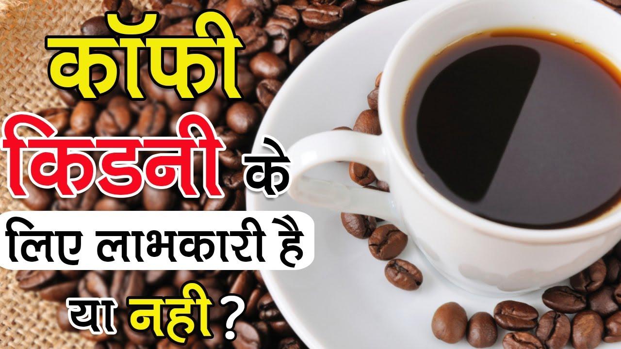 कॉफ़ी कैसी है आपकी Kidney के लिए? | Is Coffee beneficial ...