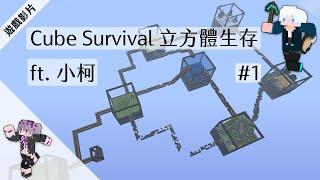 豬豬你走開!- Cube Survival 立方體生存 #1 | Minecraft ft. 小柯
