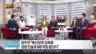 MB 등진 MB맨들…MB 검찰 소환 초읽기