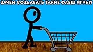 ЗАЧЕМ СОЗДАВАТЬ ТАКИЕ ФЛЕШ ИГРЫ? КАК ПЕРЕСТАТЬ ИГРАТЬ?! - Shopping Cart Hero 3