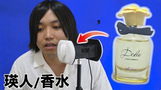 「このマイク、ドルチェ&ガッパーナの香水の匂いしません?」って言ったら動画即終了www