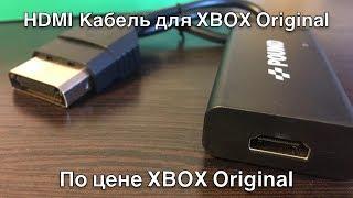 HDMI кабель для XBOX Original