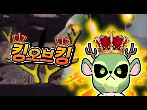 제가 바로 킹의 왕입니다