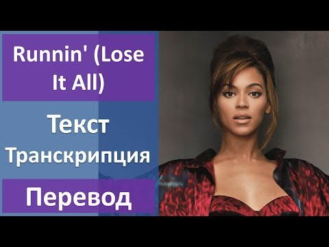 Beyonce Ft. Naughty Boy - Runnin' (Lose It All) - текст, перевод, транскрипция