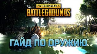 Battlegrounds - Гайд по оружию | Какое оружие лучше в PUBG Playerunknown's Battlegrounds