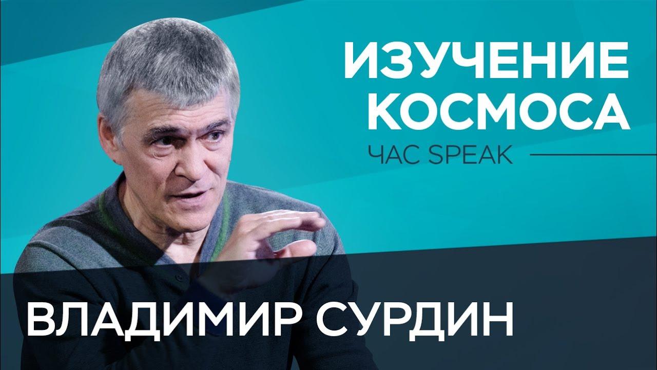 Астроном Владимир Сурдин: неудачи «Роскосмоса», борьба за Марс, жизнь на Венере // Час Speak