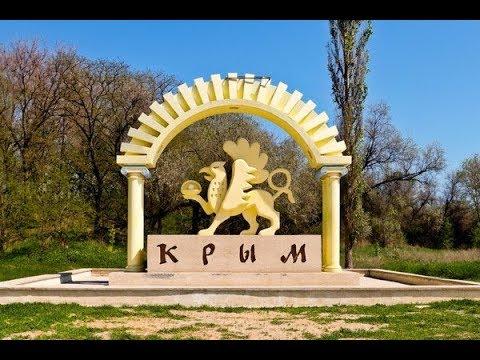Крым хотят переименовать в Крым Таврида