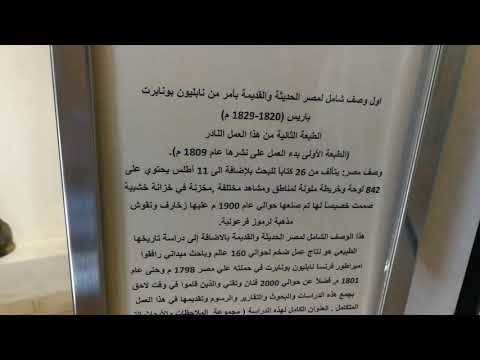 Description of Egypt commissioned by Napoleon at Crossroad of Civilizations Museum Dubai 19.12.2020