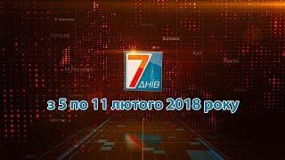 видео Новини 05 лютого 2018 року (Інформація про скасування батьківських комітетів виявилась фейковою!)
