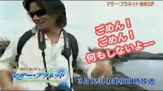 マザープラネット (TBS, 2008) 番組のナビゲーターは、俳優の竹野内豊さん.