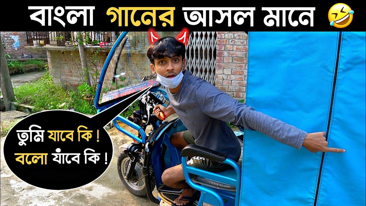 Literal Meaning of Bengali Songs😂💥 | Ep-03 | Rahul Dey