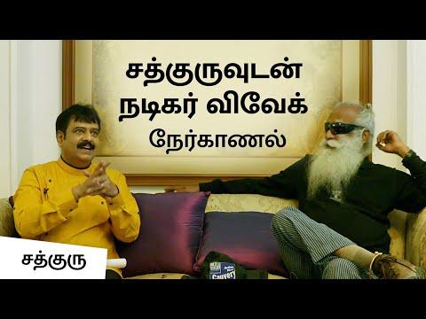 சத்குருவுடன் நடிகர் விவேக் நேர்காணல் | Actor Vivek Conversation With Sadhguru | Sadhguru Tamil