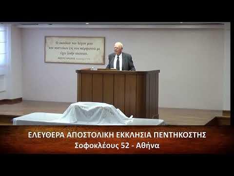 Αποκάλυψη του Ιωάννη κεφ. γ' (3) 7-13 // Νίκος Νικολακόπουλος
